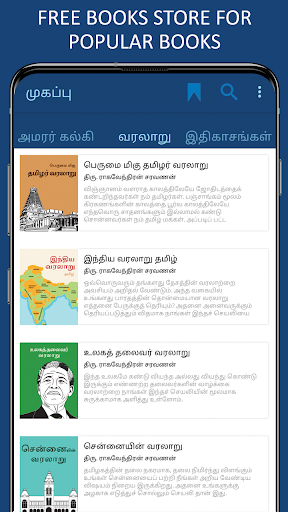 1001 Nights Stories in Tamil screenshot 16