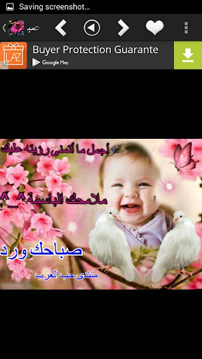 Good Morning in Arabic screenshot 12