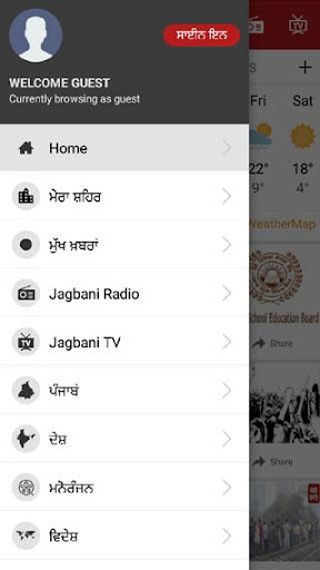 Jagbani Punjabi App screenshot 2
