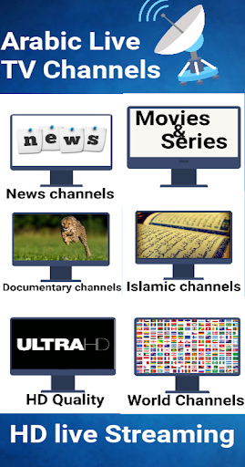 TV Online live Arabic Channels screenshot 1