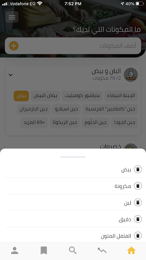 WannaCook - أطبخ ايه screenshot 15