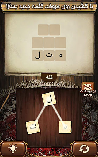 بازی فندق screenshot 2