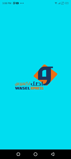 WaselXpress - واصل اكسبرس screenshot 1
