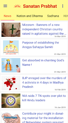 Sanatan Prabhat screenshot 6