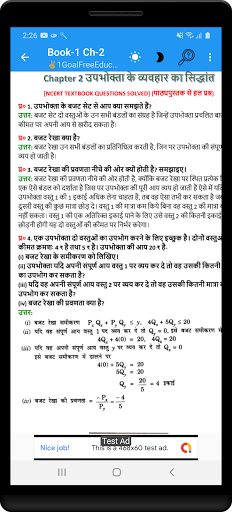 12th class economics ncert solutions in hindi screenshot 16