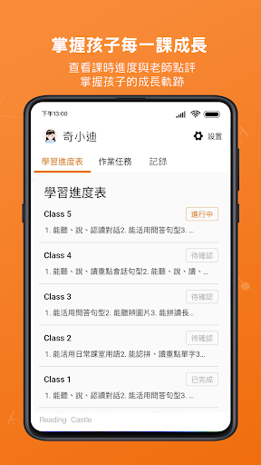 吉的堡家校通 screenshot 1