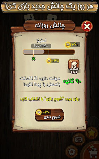 بازی فندق screenshot 6