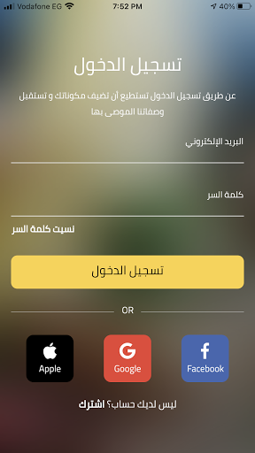 WannaCook - أطبخ ايه screenshot 24