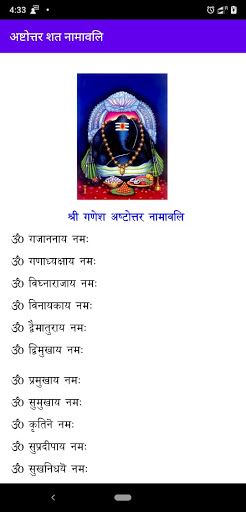 (अष्टोत्तर नामावलि) Ashtotra Namavali 108 Names screenshot 5