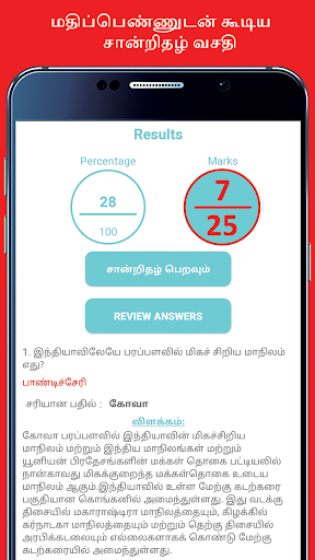 General Knowledge in Tamil screenshot 16