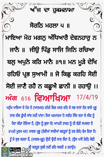 Gurbani Status screenshot 3