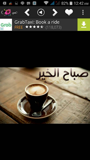 Good Morning in Arabic screenshot 9
