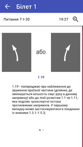 Ukrainian traffic code test 2020 screenshot 2