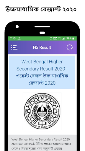 HS Result 2020 screenshot 1