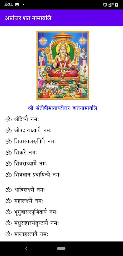 (अष्टोत्तर नामावलि) Ashtotra Namavali 108 Names screenshot 6