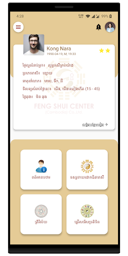 My Destiny - វាសនាខ្ញុំ : FengShui - Center screenshot 1