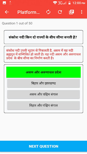 Complete Science for Group D in Hindi screenshot 5