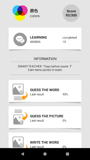 Learn Chinese words with Smart-Teacher screenshot 2