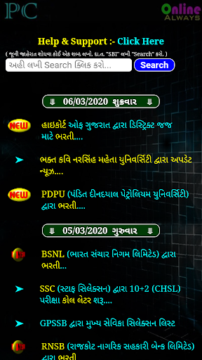 Gujarat Job Alert ( PC Job ) screenshot 2