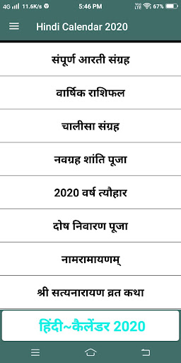 2020 Calendar Hindi screenshot 1