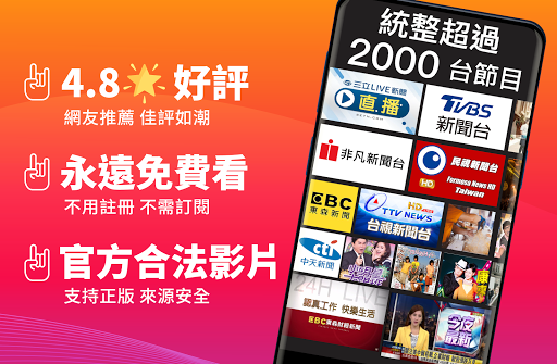 (TAIWAN ONLY) Free TV Show App 屏幕截图 8