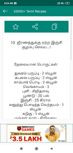 10000+ Tamil Samayal screenshot 3