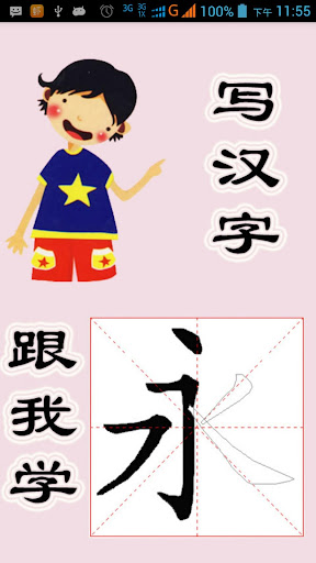 Write Chinese characters with me screenshot 1