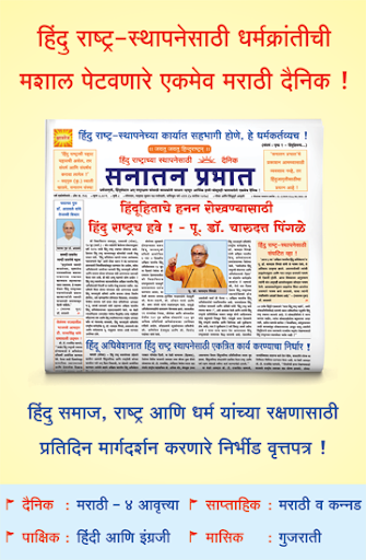 Sanatan Prabhat screenshot 1