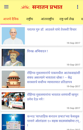 Sanatan Prabhat screenshot 3