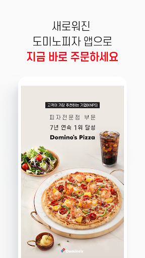 도미노피자-Domino's Pizza of Korea screenshot 1