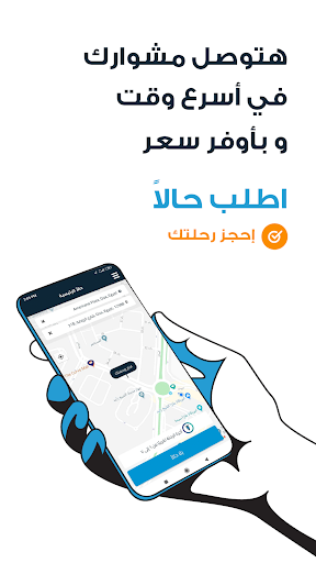 Halan - Ride-hailing, Delivery, Payment, Ecommerce screenshot 2