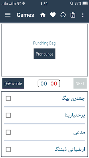 English Urdu Dictionary screenshot 21