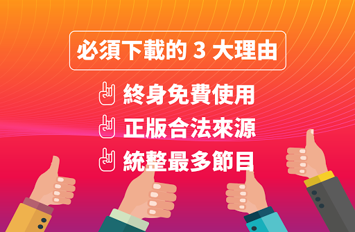 (TAIWAN ONLY) Free TV Show App 屏幕截图 7