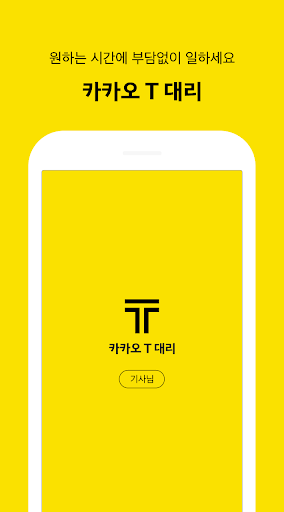 Kakao Driver screenshot 1