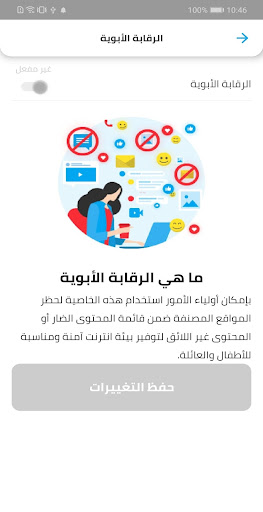 Earthlink ايرثلنك screenshot 8