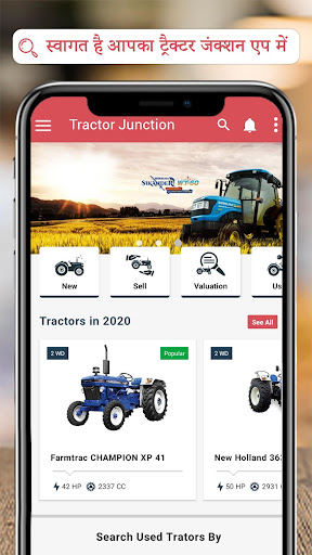TractorJunction 屏幕截图 1