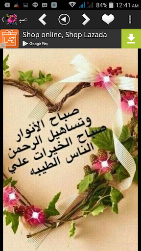 Good Morning in Arabic screenshot 7