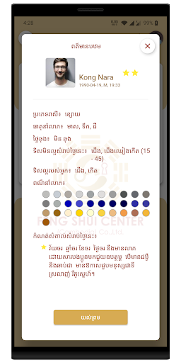 My Destiny - វាសនាខ្ញុំ : FengShui - Center screenshot 2