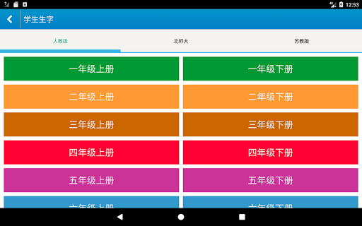 Write Chinese characters with me screenshot 12