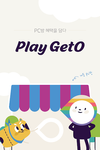 플레이게토(Play GetO) captura de tela 1