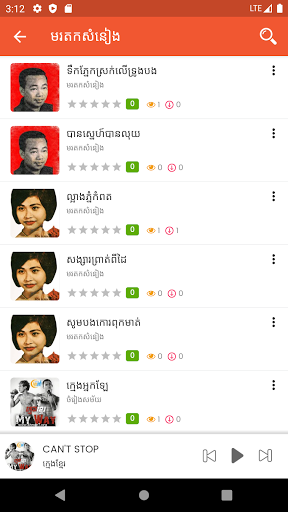 My Khmer Song screenshot 1