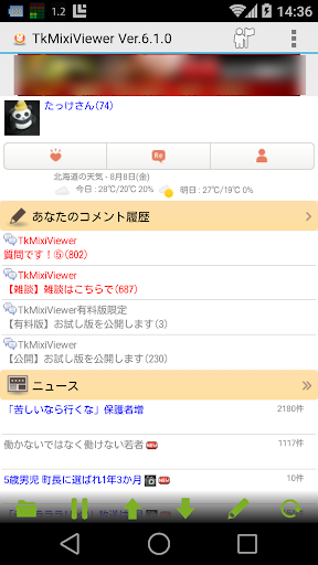 TkMixiViewer for mixi screenshot 1