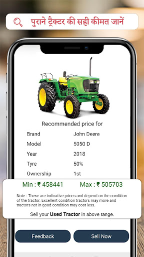 TractorJunction 屏幕截图 5