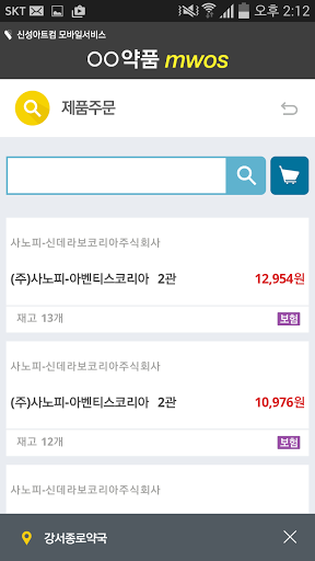 해운약품MWOS screenshot 3