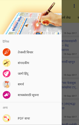 Sanatan Prabhat screenshot 4