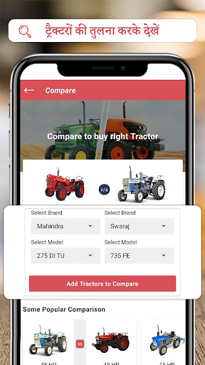 TractorJunction 屏幕截图 3
