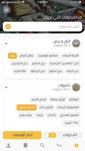 WannaCook - أطبخ ايه screenshot 20