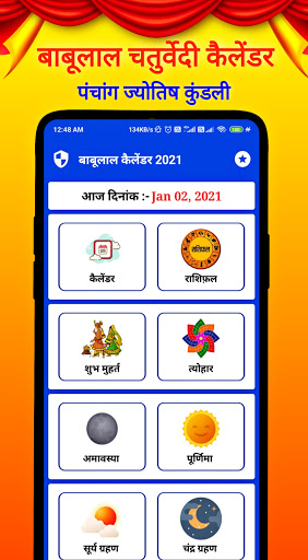 Babulal Chaturvedi Calendar 2021 screenshot 2