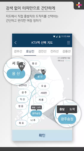 KorailTalk screenshot 1