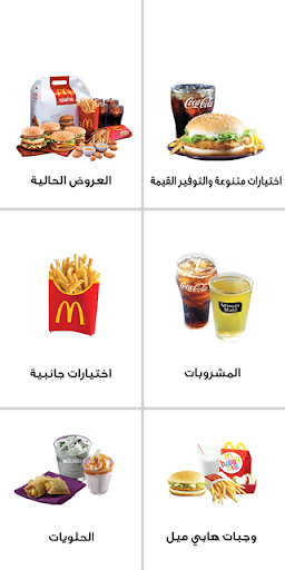 McDelivery UAE 屏幕截图 3